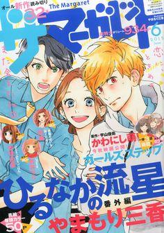 Hirunaka no Ryuusei Manga Complete Japanese Pop Art, Japanese Poster Design, Manga Art, Anime Manga, Anime Art, Daytime Shooting Star, Poster Anime, Tsubaki Chou Lonely Planet, Hirunaka No Ryuusei