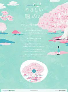 やさしい嘘の木 Banner Design, Flyer Design, Layout Design, Branding Design, Tokyo Design, Japan Design, Creative Poster Design, Creative Posters, Japanese Graphic Design