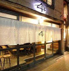 白金 牛泥棒&BARトナリ Japanese Restaurant Design, Restaurant Interior Design, Entrance Design, Door Design, Curtain Designs, Japanese House, Window Treatments, Interior Architecture, Coffee Shop