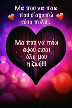 Greek Music, Love Kiss, The Little Prince, Heart Quotes, Love Cards, Quotes To Live By, Letters, Messages, Songs
