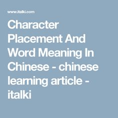 Character Placement And Word Meaning In Chinese - chinese learning article - italki