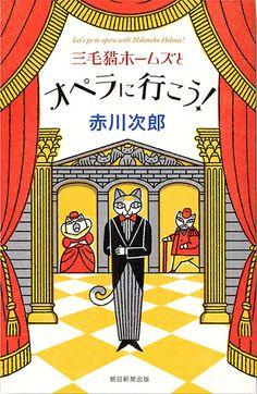 三毛猫ホームズとオペラに行こう!