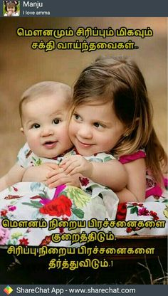 Cute Baby Smile Kavithai In Tamil Durais Special Baby Smiles