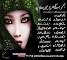 valentine day sad poetry in urdu