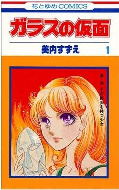 Glass Mask Manga - Read Glass Mask Online For Free Manga Mania, Grave Of The Fireflies, Battle Of The Planets, Manga Books, Manga Art, Mask Online, Online Manga, Old Anime, Ghost In The Shell