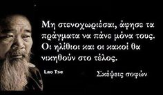 Lao Tse Greek Quotes, Life Lessons, Clever, Inspirational Quotes, Cards Against Humanity, Thoughts, Writing, Words, Memes