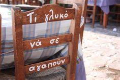 Τι γλυκό!! Let's Talk About Love, Ancient Names, Greek Music, Greek Words, Greek Quotes, Typography Quotes, Greek Islands, Favorite Quotes, Greece