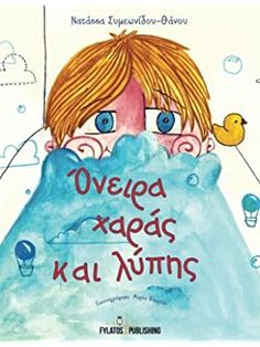 Oneira xaras kai lyphs (Greek Edition) Thing 1, Kai, Greek