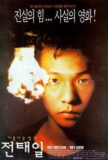 박 광수 Pak, Kwan g -su: A single spark 아 름다운 청년 전태일 = Arǔmdaun ch'ǒngnyǒn Chǒn T'ae - il http://search.lib.cam.ac.uk/?itemid=|depfacozdb|402941