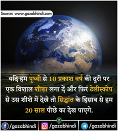 Facts, amazing facts in Hindi aap log jaroor jaane General Knowledge Book, Gernal Knowledge, Knowledge Quotes, Wow Facts, Real Facts, Funny Facts, Crazy Facts, Weird Facts, Amazing Facts For Students