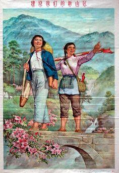 50~70年代经典宣传画-1966-建设我们的新山区