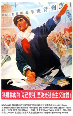 "Wang Yajing Criticize Lin Biao's ""Control Oneself and Restore Principles"" and Firmly Take the Socialist Road, 1090 x 770 mm, by Wang Yajing, Shan'xi People's Publishing House [Shan'xi], Political Posters, Political Events, Chinese Posters, Chinese Quotes, Mao Zedong, Propaganda Art, The Rite, National Archives, Vintage Posters"