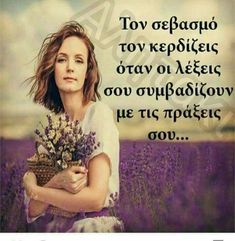 Greek Quotes, Deep Thoughts, Picture Quotes, Personality, Wisdom, Letters, Teaching, Sayings, Words