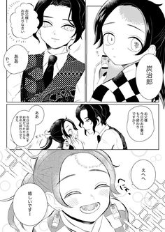 Kimetsu no yaiba Doujinshi + fanart + . Anime Demon, Manga Anime, Anime Naruto, Persona 5 Joker, Waifu Material, Happy Tree Friends, Demon Hunter, Dragon Slayer, Slayer Anime