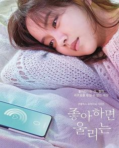 LOVE ALARM Netflix You should watch it like NOW! I like the plot, so refreshing. Not only bringing romance, but also a real life problem and not to forget the villain lol. Drama Film, Drama Movies, Korean Actresses, Korean Actors, Korean Dramas, Asian Actors, Live Action, Kpop, I Got You Fam