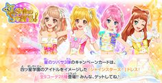 Aikatsu Stars! It's been confirmed!!! 9 member unit - Shine Stars!!!!!!!