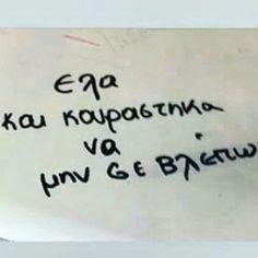 """824 """"Μου αρέσει!"""", 4 σχόλια - @trelos.romantikos στο Instagram: """"Μου έλειψες.. #quotes #quote #greekquotes #stixakia #tumblr"""""""