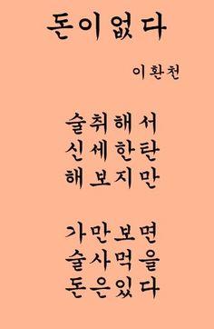 #재밌는시 #이환천 #사이다시 딸랑구 시 찾아주다 발견한 이환천님의 사이다 시~ㅎㅎ재밌어서 올려봐요^^ Wise Quotes, Famous Quotes, Inspirational Quotes, The Words, Korean Language, Interesting Quotes, Poems, Funny Pictures, Typography