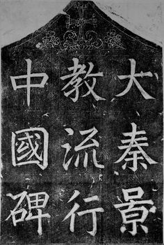 Nestorians were a christian sect that were declared heretics in the Roman Empire around 400 CE over one of those hairsplitting disputes about the nature of Jesus' divinity that characterized the formation of the dogma. The sect migrated to Persia and Tang Dynasty China. Stone inscriptions in this stele found in Xi'an speak of the Illuminated Religion (or Religion of Light) from Rome or the West (Da Qin), whose adherents worshiped only one God. Carvings on a stone tablet depict a cross rising...