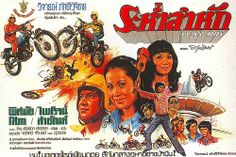 Thai movie poster by jackonflickr, via Flickr