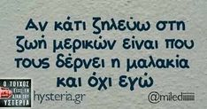 Greek Quotes, Funny Stories, Just In Case, Clever, Funny Quotes, Lol, Facts, Memes, Ideas