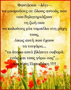Greek Quotes, Life Is Good, Wisdom, Sofa, Angel, Settee, Life Is Beautiful, Couch, Couches