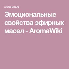 Эмоциональные свойства эфирных масел - AromaWiki