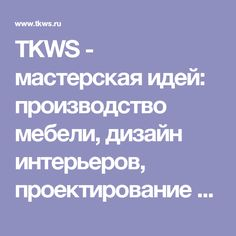 TKWS - мастерская идей: производство мебели, дизайн интерьеров, проектирование детских