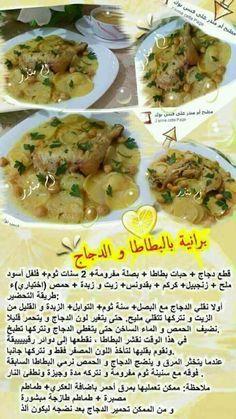 براني  بالبطاطا و الدجاج Tunisian Food, Cooking Tips, Cooking Recipes, Algerian Recipes, Ramadan Recipes, Middle Eastern Recipes, Arabic Food, Desert Recipes, Finger Foods