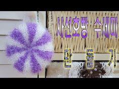 선 배색 호빵 수세미 만들기 코바늘 수세미 뜨기 crochet - YouTube Love Crochet, Crochet Flowers, Knit Crochet, Doily Patterns, Crochet Patterns, Background Powerpoint, Bazaar Ideas, Doilies, Diy And Crafts