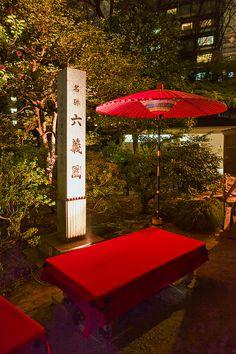 六義園 - Rikugien Garden, Tokyo