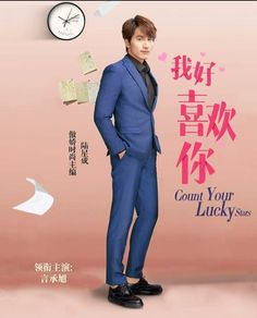 Count Your Lucky Star Poster Jerry Yan, Lucky Star, Kdrama, Tv Series, Count, Stars, Films, Chinese, Life