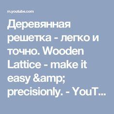 Деревянная решетка - легко и точно. Wooden Lattice - make it easy & precisionly. - YouTube