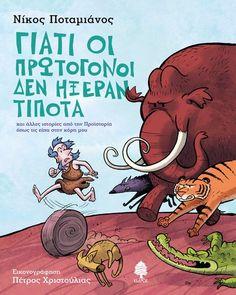 Γιατί οι πρωτόγονοι δεν ήξεραν τίποτα – Κόκκινη Αλεπού Greek Language, Childrens Books, Comic Books, Comics, Children's Books, Children Books, Comic Book, Comic Book, Comic