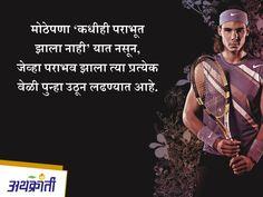सुप्रभात... आपला दिवस 'अर्थ'पूर्ण जावो.  #सुविचार #मराठी #Quotes #Suvichar #Marathi
