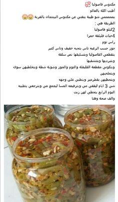 مكدوس فاصولية Snack Recipes, Cooking Recipes, Healthy Recipes, Arabian Food, Good Food, Yummy Food, Salty Foods, Lebanese Recipes, Middle Eastern Recipes