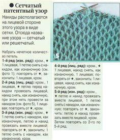 """Патентный узор """"Соты"""" по кругу.: ru_knitting"""