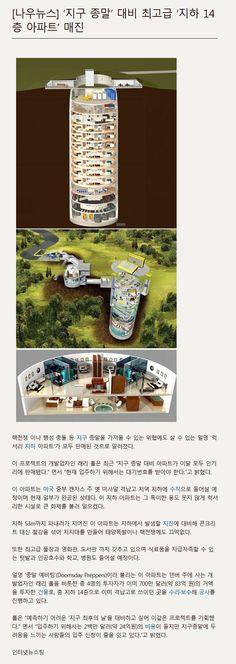 '지구 종말' 대비 최고급 '지하 14층 아파트' 매진  [출처: http://goo.gl/qe8WB]