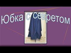 Непростая простая юбка БОХО. Моделируем юбку. - YouTube