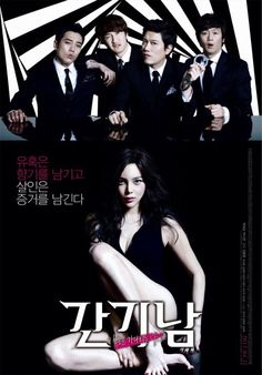 The Scent. (Korean) Mystery/Suspense/Comedy - I like this movie. It's very interesting and leading lady is so hot here. It's also funny. 18 Movies, Movies Online, Park Si Yeon, Joo Sang Wook, Pinoy Movies, Movies To Watch Hindi, Korean Drama Movies, Korean Dramas, Soo Jin