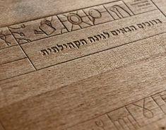 גרוטסקה ― מיתוג עסקי | עיצוב גרפי | עיצוב אתרים בירושלים - HOME