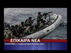 ΣΥΝΑΓΕΡΜΟΣ! Η Τουρκία αποκλείει Ελληνικά νησιά… Boat, Dinghy, Boats, Ship
