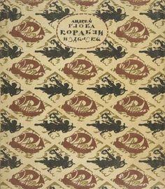 Глоба, А. Корабли издалека; М.-Пг.: 'Творчество', 1922; Суперобложка работы В.Н. Левитского