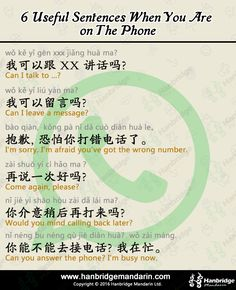 6 useful Chinese sentences when you are on the phone.