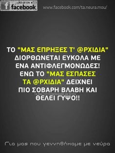 Funny Greek Quotes, Greek Memes, Funny Quotes, Funny Images, Funny Pictures, People Talk, Stupid Funny Memes, Beach Photography, Jokes