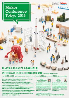 「Maker Conference Tokyo 2013」6月15日、日本科学未来館にて開催 – 「Make」誌 編集⻑ マーク・フラウエンフェルダー らが出演