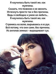 Walk Around The World, Russian Quotes, Sad Words, Truth Of Life, Love Story, Qoutes, Love Quotes, Wisdom, Lettering
