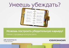 Лето еще не закончилось, а осень уже не за горами! Самое время найти для себя отличную работу! Компания Связной предоставляет возможность стать успешным именно Тебе! Записаться на собеседование ты можешь прямо сейчас: 8-800-700-700-3, job.svyaznoy.ru.