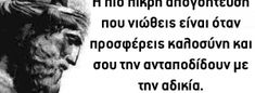 40 από τα καλύτερα γνωμικά του Πλάτωνος, μια σοφία αιώνων Osho, Ecards, Memes, E Cards, Meme