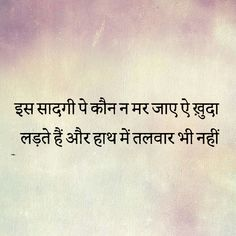 the 424 best shayri images on pinterest quotes manager quotes and